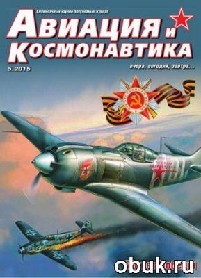 Журнал Авиация и космонавтика №5 (май 2015)