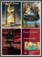 Книга Гончарова Галина - Cобрание сочинений (15 книг)