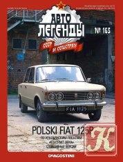 Журнал Книга Автолегенды СССР и соцстран № 165 2015 Polski Fiat 125P