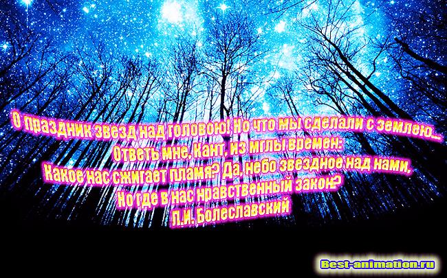 Цитаты великих людей - Величие и ничтожество человека - О праздник звезд над головою!