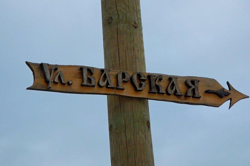 уличный указатель ул. Барская в Дороничах