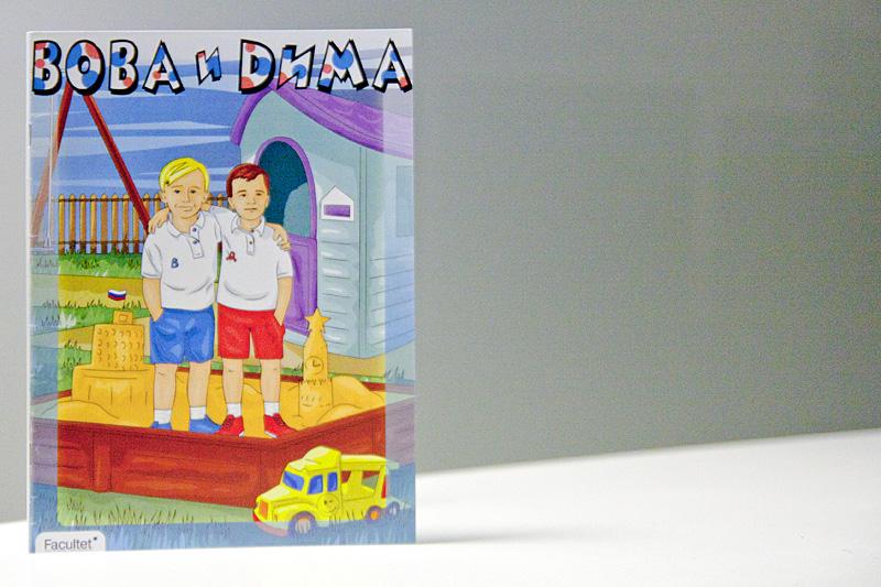 Презентация книжки-раскраски 'Вова и Дима', 7 октября 2011 года