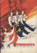 Пионер 1974-08