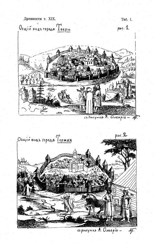 Рисунки 1, 2. Общий вид города Твери и Торжка. Потапов Алексей Александрович