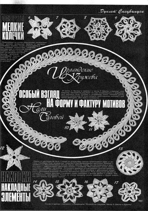 Дуплет.Ирл.кружева_242.jpg