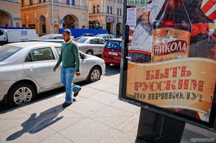 Быть русским по приколу (негр, реклама, хохма)
