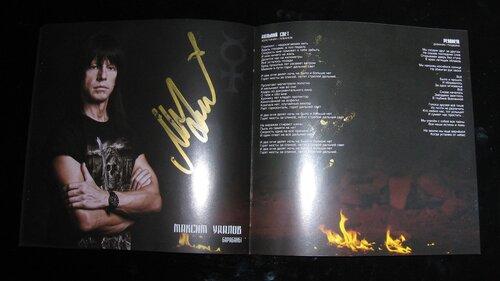 Автограф Ария