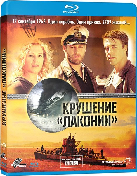 1942. Крушение Лаконии / The Sinking of the Laconia (2010/HDRip)