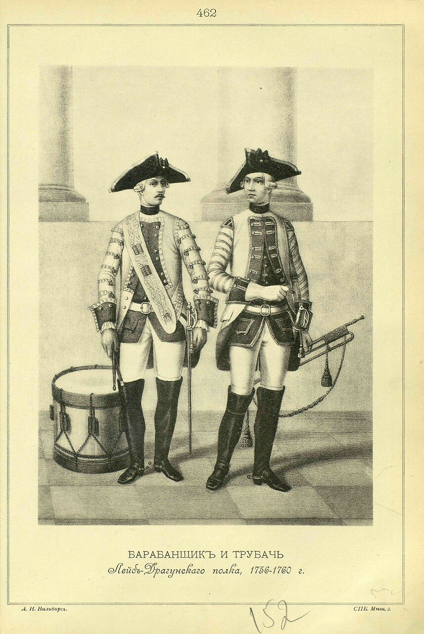 462. БАРАБАНЩИК и ТРУБАЧ Лейб-Драгунского полка, 1756-1760 г.