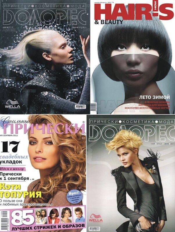 Журнал причесок за сентябрь