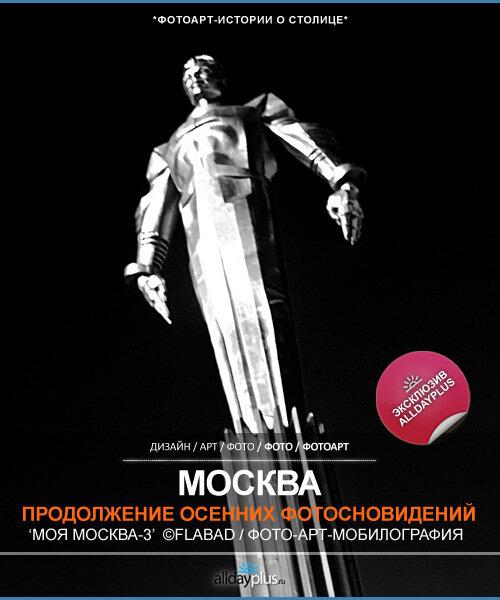 Моя Москва - 3. Продолжение фото-сновидений о столице России. By ©flabad. 20 моих работ.