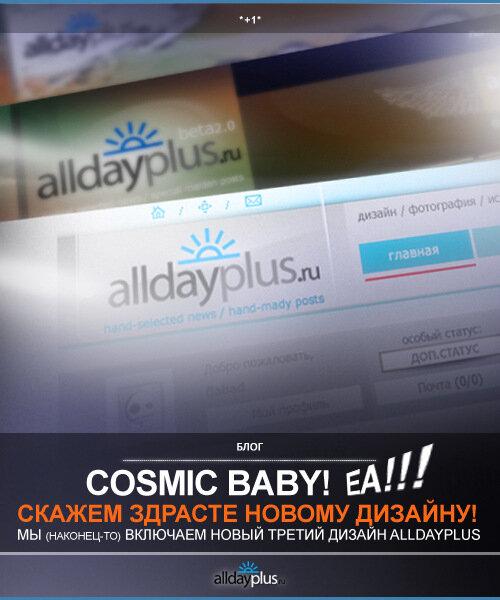 Ура, граждане! Приветствуем новый дизайн нашего сайта. Cosmic Baby  - 3-я шкурка для AlldayPlus!
