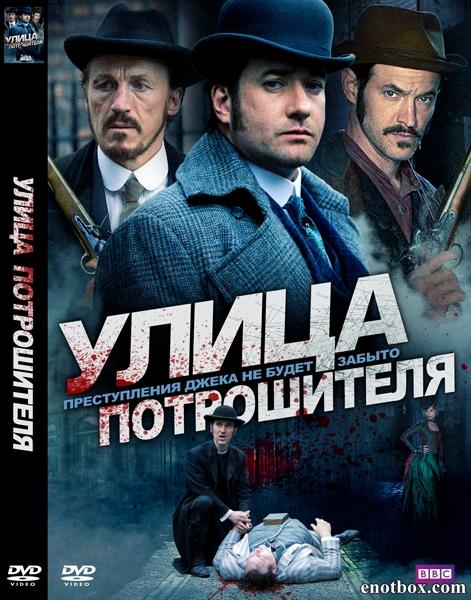 Улица потрошителя (1-2 сезоны: 1-16 серии из 16) / Ripper Street / 2012-2014 / ПМ (NewStudio) / WEB-DLRip, HDTVRip + WEB-DL (720p)