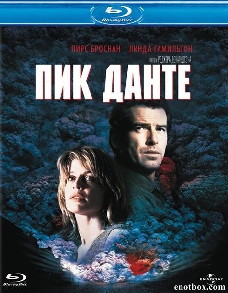 Пик Данте / Dante's Peak (1997/BDRip/HDRip)
