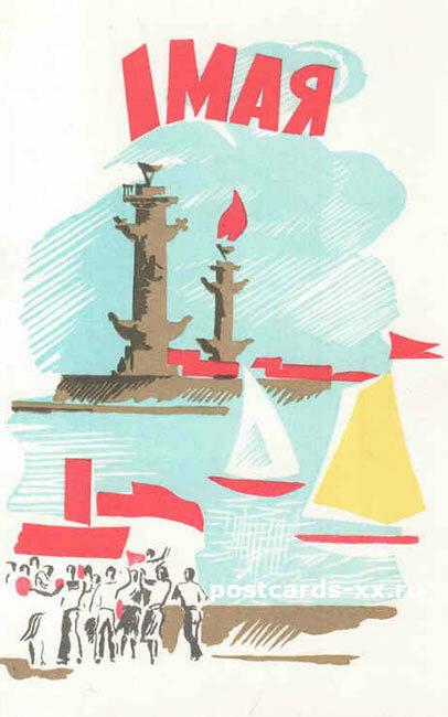 Советские открытки 1 мая