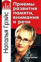 Наталья Грэйс - Приемы развития памяти, внимания и речи