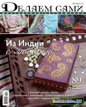 Книга Делаем сами №11 (ноябрь 2013) Россия