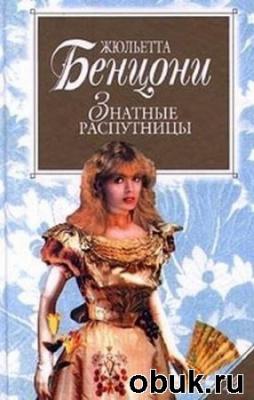 Книга Жюльетта Бенцони - Нравы Дам Высшего Света (Аудиокнига)