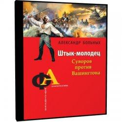 Аудиокнига Штык-молодец. Суворов против (аудиокнига)