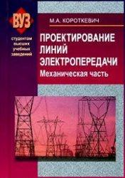 Книга Проектирование линий электропередачи. Механическая часть