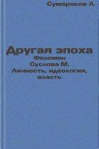 Книга Другая эпоха. (Феномен М.А.Суслова. Личность, идеология, власть.)