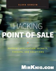 Книга Hacking Point of Sale: Payment Application Secrets, Threats, and Solutions