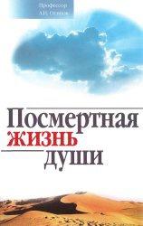 Книга Посмертная жизнь души
