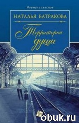 Книга Наталья Батракова - Территория Души (Аудиокнига) книга 2