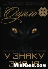 Журнал Оцило № 6 2012
