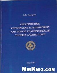 Книга Евразийство: стремление к древнейшей или новой религиозности универсальных идей