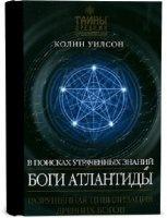 Книга Колин Уилсон - Боги Атлантиды