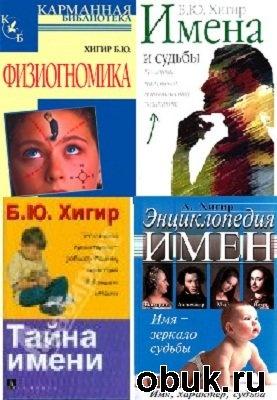 Книга Борис Хигир - подборка книг