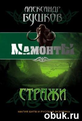 Книга Александр Бушков - Мамонты. Стражи (аудиокнига)