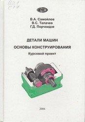 Книга Детали машин. Основы конструирования (курсовой проект)