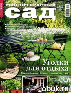 Книга Мой прекрасный сад. Спецвыпуск №5 2011. Уголки для отдыха
