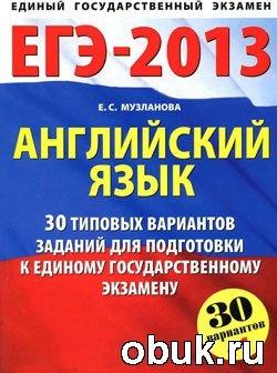 Книга Английский язык: 30 типовых вариантов заданий для подготовки к единому государственному экзамену
