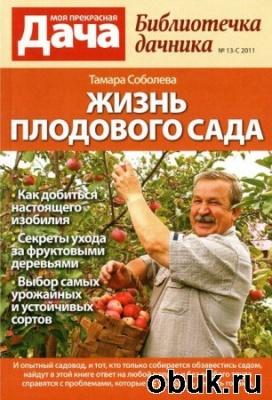 Книга Моя прекрасная дача №13/С 2011. Жизнь плодового сада
