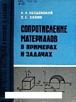 Книга Сопротивление материалов в примерах и задачах