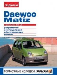 Книга Daewoo Matiz с двигателями 0.8i, 1.0i. Устройство, эксплуатация, обслуживание, ремонт