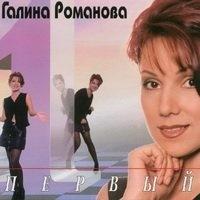 Галина Романова - 45 книг.