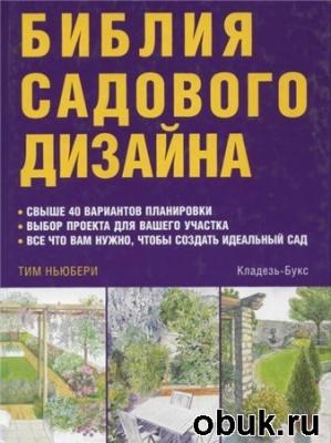 Книга Библия садового дизайна