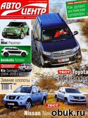 Журнал Автоцентр №1-2 (январь 2011)