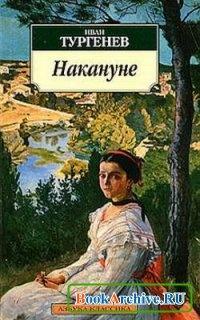 Книга Накануне (аудиокнига).