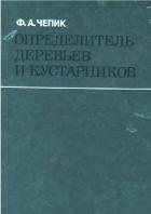 Книга Определитель деревьев и кустарников
