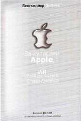 Книга За кулисами Apple, iли Тайная жизнь Стива Джобса