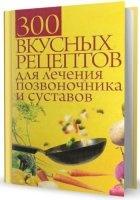 Журнал 300 вкусных рецептов для лечения позвоночника и суставов djvu 23Мб