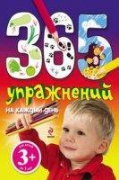 Книга 365 упражнений на каждый день (отрывок) pdf 1,1Мб