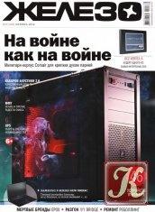 Журнал Железо №10 (октябрь 2012)