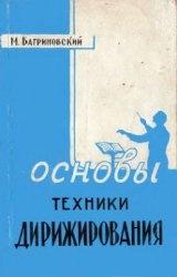 Книга Основы техники дирижирования