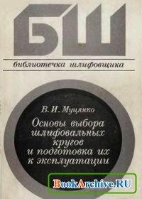 Книга Основы выбора шлифовальных кругов и подготовка их к эксплуатации.